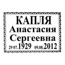Ритуальная табличка Ч/Б с надписью и вензелем