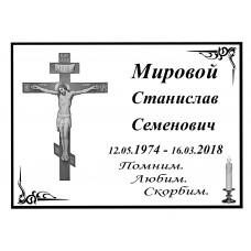 Ритуальная табличка Ч/Б, 18х24см