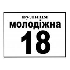 Табличка Ч/Б 18х24 см - арт #14044