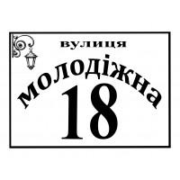 Табличка Ч/Б 18х24 см - арт #14046