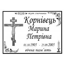 Табличка Ч/Б 18х24 см - арт #14047