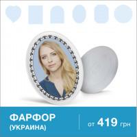 Фарфор Украина