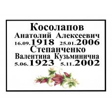 Купить ритуальную табличку с надписью и цв. деколью
