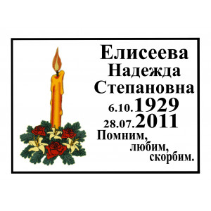 Табличка надпись со свечой