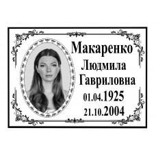 Табличка Ч/Б 18х24 см, Портрет с надписью и вензелем- арт #14043