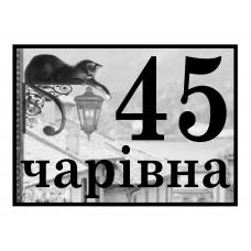 Адресная табличка Ч/Б, 18х24см