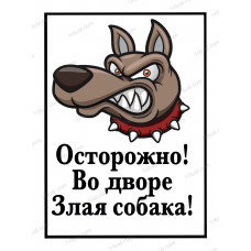 Предупреждающая табличка цветная с рисунком
